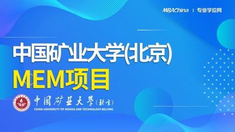 中国矿业大学(北京)能源特色MEM项目2021调剂政策官方宣讲