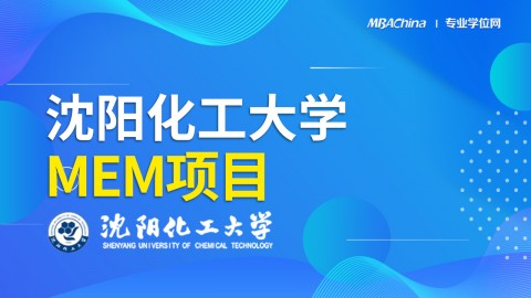 沈阳化工大学MEM项目2021调剂政策官方宣讲