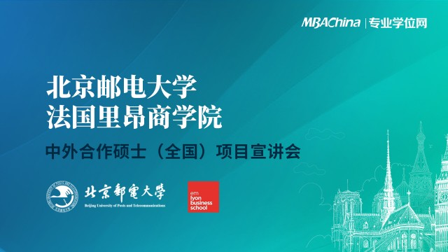 北京邮电大学—法国里昂商学院EMBA项目宣讲会