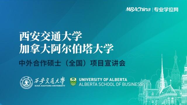 西安交通大学-加拿大阿尔伯塔大学财务管理硕士(MFM)项目宣讲会