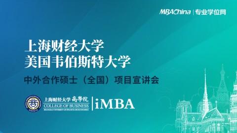 上海财经大学—美国韦伯斯特大学合作工商管理项目宣讲会