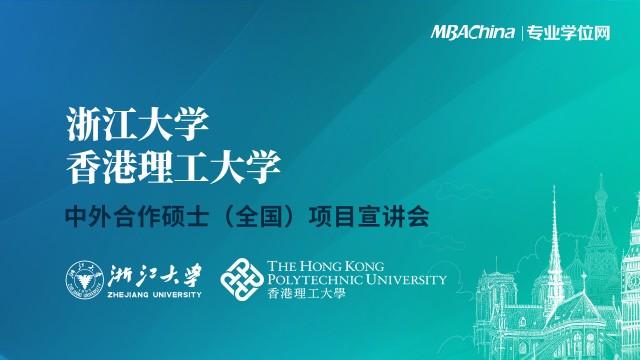 浙江大学—香港理工大学酒店及旅游业管理(HTM)硕士项目