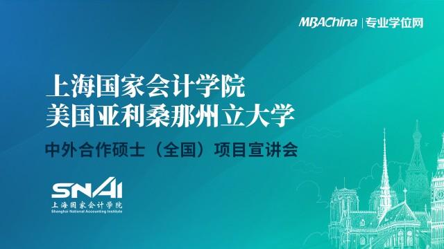 上海国家会计学院—美国亚利桑那州立大学凯瑞商学院EMBA项目宣讲会