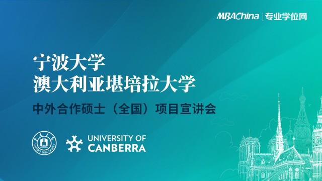 宁波大学—澳大利亚堪培拉大学MBA项目宣讲会