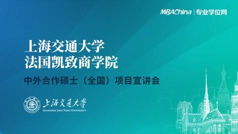 上海交通大学-法国凯致商学院国际在职MBA项目宣讲会