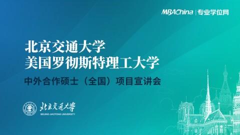 北京交通大学—美国罗彻斯特理工大学企业管理(创业与创新)硕士项目宣讲会
