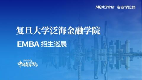 复旦大学泛海金融学院2022EMBA项目招生政策官方宣讲会