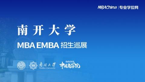 南开大学2022MBA项目招生政策官方宣讲会