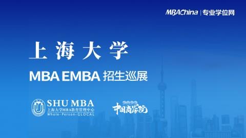 上海大学2022MBA项目招生政策官方宣讲会