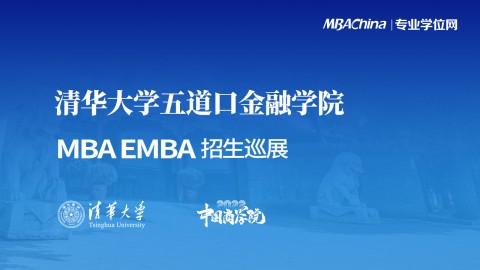 2022清华五道口/清华-康奈尔双学位金融MBA项目招生政策官方宣讲会