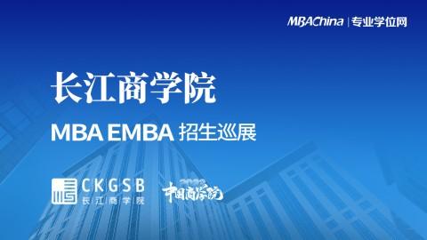 长江商学院2022MBA项目招生政策官方宣讲会