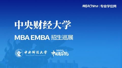 中央财经大学2022MBA项目招生政策官方宣讲会