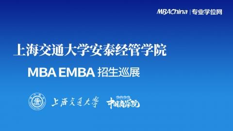 上海交通大学安泰经济与管理学院2022MBA项目招生政策官方宣讲会