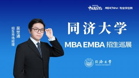同济大学2022MBA项目招生政策官方宣讲会