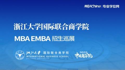 浙江大学国际联合商学院2022iMBA项目招生政策官方宣讲会
