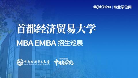 首都经济贸易大学2022MBA项目招生政策官方宣讲会