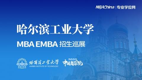 哈尔滨工业大学2022MBA/EMBA项目招生政策官方宣讲会