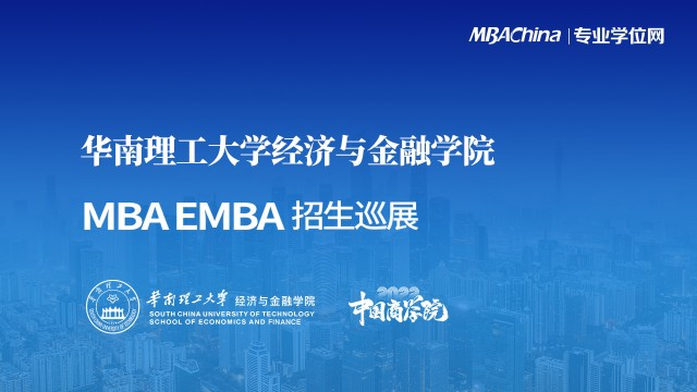 华南理工大学经济与金融学院2022金融MBA项目招生政策官方宣讲会