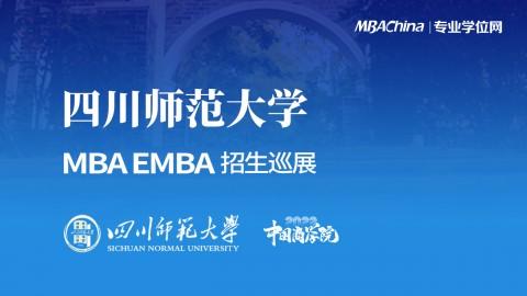 四川师范大学2022MBA/MPA项目招生政策官方宣讲会