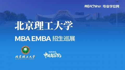 北京理工大学专业学位项目2022招生政策官方宣讲会