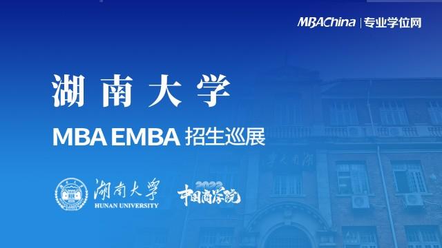 湖南大学2022MBA/EMBA项目招生政策官方宣讲会