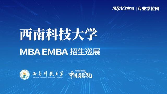 西南科技大学2022MBA项目招生政策官方宣讲会