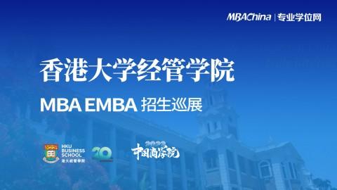 香港大学经管学院2022EMBA项目招生政策官方宣讲会