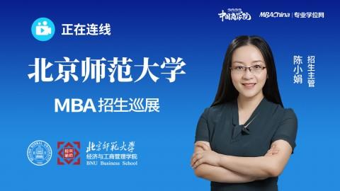 北京师范大学2022MBA项目招生政策官方宣讲会