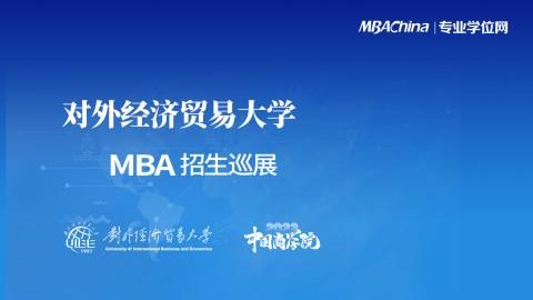 对外经济贸易大学2022MBA项目招生政策官方宣讲会