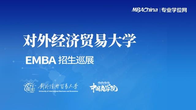 对外经济贸易大学2022EMBA项目招生政策官方宣讲会