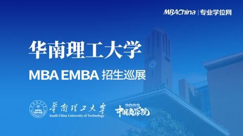 华南理工大学工商管理学院2022MBA项目招生政策官方宣讲会