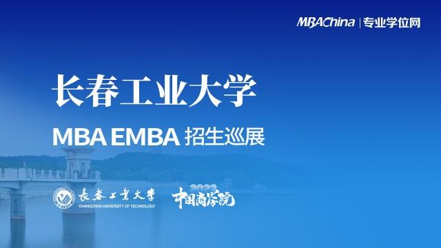 长春工业大学2022MBA项目招生政策官方宣讲会