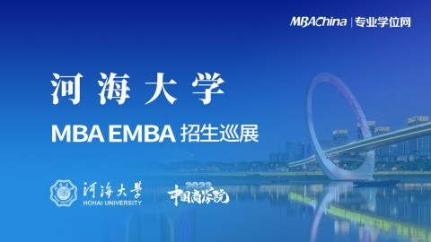 河海大学2022MBA/MPAcc项目招生政策官方宣讲会