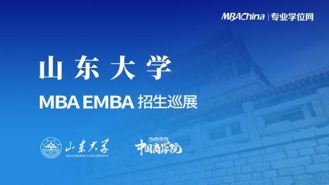 山东大学2022MBA/EMBA项目招生政策官方宣讲会
