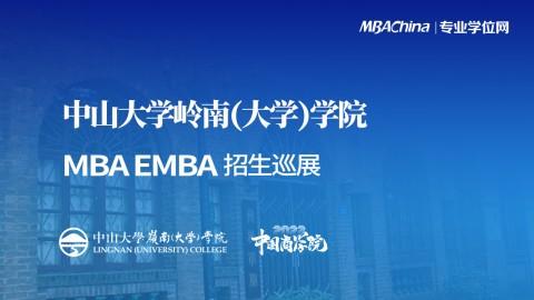 中山大学岭南(大学)学院2022MBA项目招生政策官方宣讲会