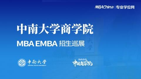 中南大学商学院2022MBA项目招生政策官方宣讲会