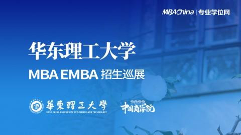 华东理工大学2022MBA项目招生政策官方宣讲会