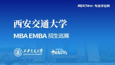 西安交通大学2022MBA项目招生政策官方宣讲会