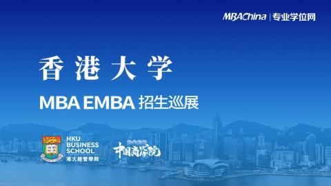 香港大学2022MBA项目招生政策官方宣讲会