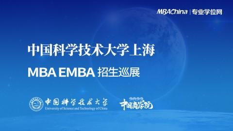 中国科学技术大学2022上海MBA/EMBA项目招生政策官方宣讲会