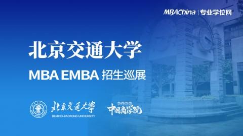 北京交通大学2022MBA项目招生政策官方宣讲会
