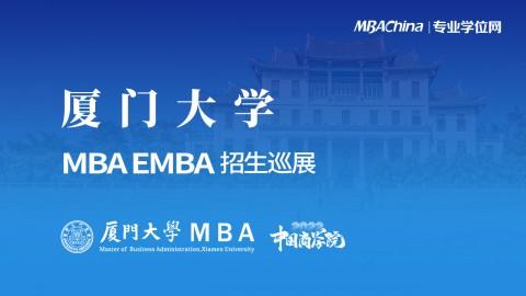 厦门大学2022MBA/EMBA项目招生政策官方宣讲会