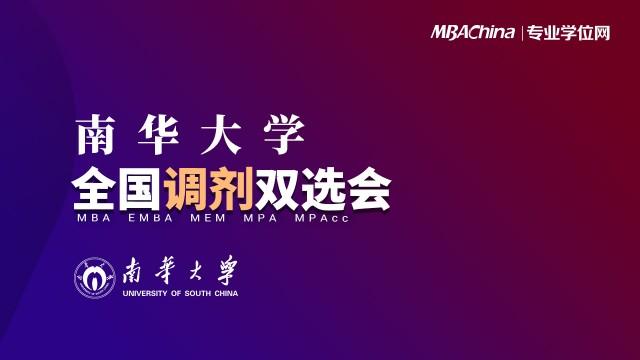 南华大学MBA项目2021调剂政策官方宣讲