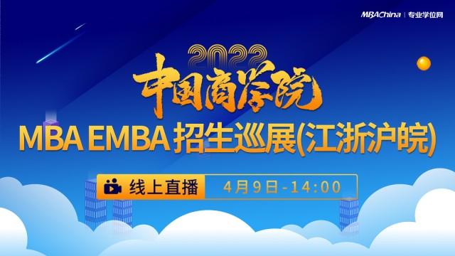 2022MBA/EMBA招生巡展宣讲会(江浙沪皖)