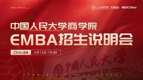 中国人民大学商学院EMBA招生说明会