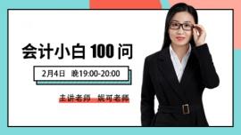 会计小白100问(一)