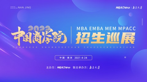 中国商学院2022 MBA/EMBA项目招生巡展(江苏站)