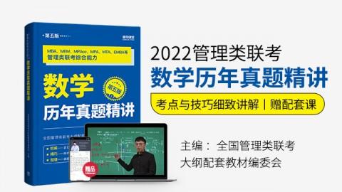 【新版预售】2022MBA管理类联考与经济联考综合能力数学历年真题精讲及考点精析