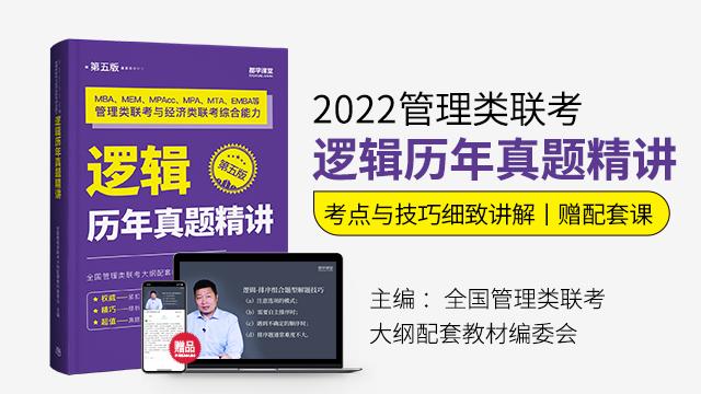 【现货】2022MBA管理类联考与经济联考综合能力逻辑历年真题精讲及考点精析