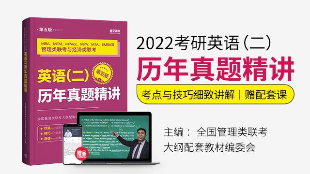 【现货】2022MBA管理类联考与经济类联考    英语(二)历年真题精讲及考点精析